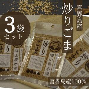 【ふるさと納税】【国産100%】炒りごま 40g×3袋