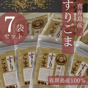 【ふるさと納税】【国産100%】すりごま 35g×7袋