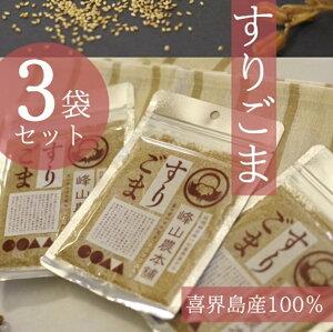 【ふるさと納税】【国産100%】すりごま 35g×3袋