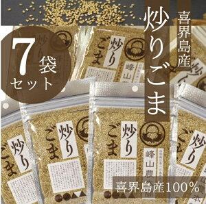 【ふるさと納税】【国産100%】炒りごま 40g×7袋
