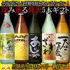 【ふるさと納税】黒糖焼酎深み薫る贅沢5本ギフト