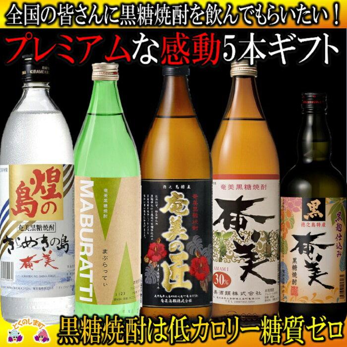 【ふるさと納税】黒糖焼酎プレミアムな感動5本ギフト