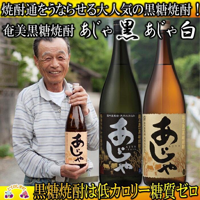【ふるさと納税】奄美黒糖焼酎 あじゃ黒とあじゃ白セット