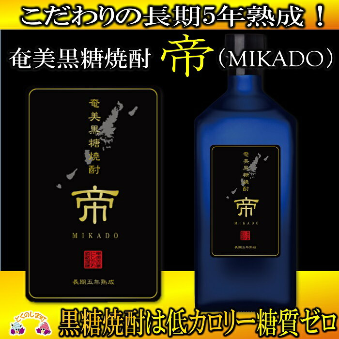 【ふるさと納税】こだわりの長期熟成 黒糖焼酎 帝(MIKADO)