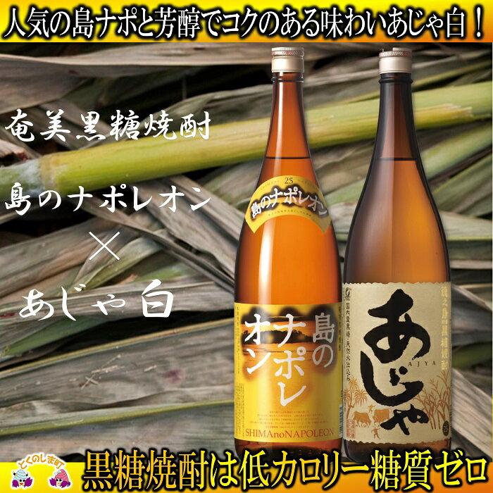 【ふるさと納税】奄美黒糖焼酎 「島のナポレオン」と「あじゃ白」セット