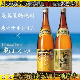 【ふるさと納税】奄美黒糖焼酎 「あまんゆ」と「島のナポレオン」セット