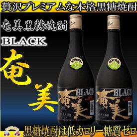 【ふるさと納税】〜贅沢プレミアムな黒糖焼酎〜ブラック奄美