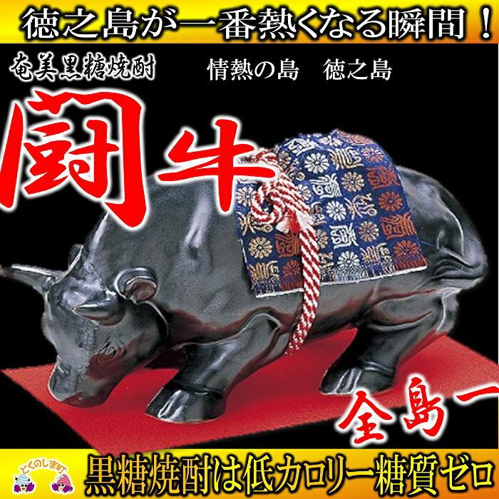 【ふるさと納税】黒糖焼酎 奄美徳之島の闘牛