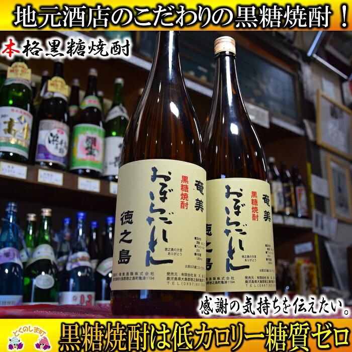 【ふるさと納税】奄美黒糖焼酎 「おぼらだれん」(1,800ml×2本)セット
