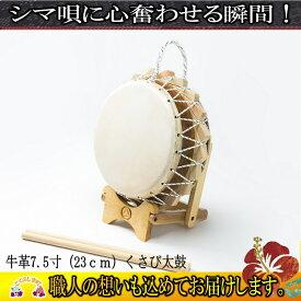 【ふるさと納税】牛革7.5寸(23cm)くさび太鼓(バチ・太鼓台付)