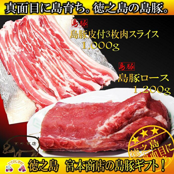 【ふるさと納税】~真面目に島育ち~徳之島の島豚セットD(3枚肉スライスと島豚ロース)