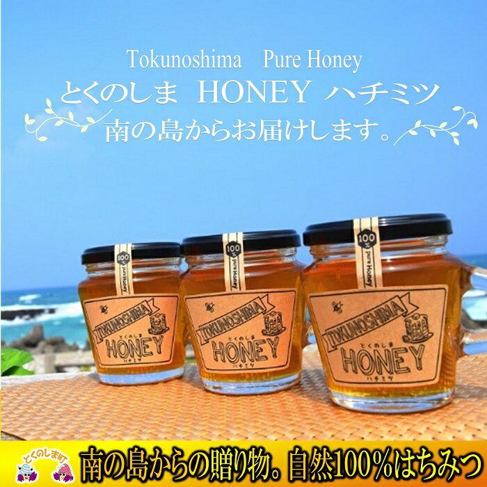 【ふるさと納税】〜南の島からの贈り物〜とくのしまの純粋ハチミツ