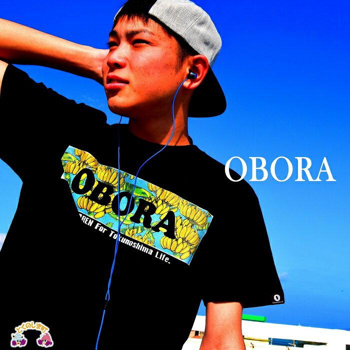 【ふるさと納税】TOKUNOSHIMA発ブランド OBORA Tシャツ ふるさと納税限定デザイン 【島バナナ】