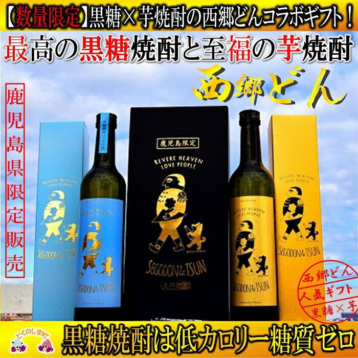 【ふるさと納税】薩摩芋焼酎×奄美黒糖焼酎 SEGODON&TSUN プレミアムセット(限定300)