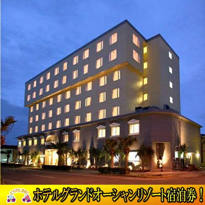 【ふるさと納税】ホテルグランドオーシャンリゾート オーシャンツイン(朝食付)宿泊券(2名様)
