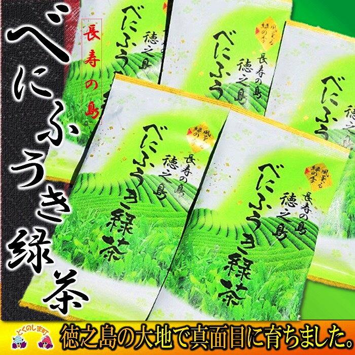【ふるさと納税】徳之島だからこそできるお茶「べにふうき緑茶」(80g×5袋)