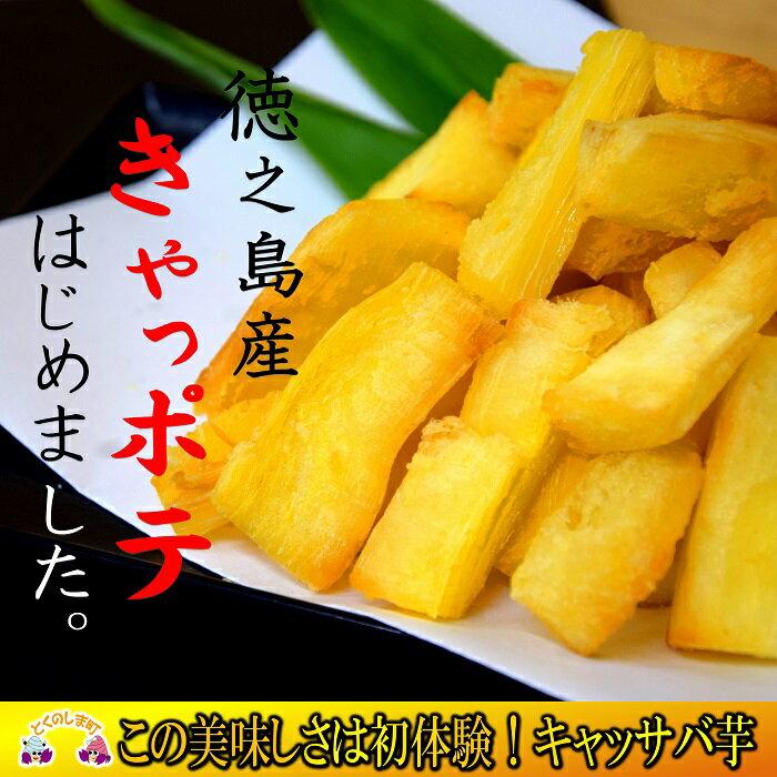 """【ふるさと納税】〜この美味しさは初体験〜キャッサバ芋の""""きゃっポテ"""""""