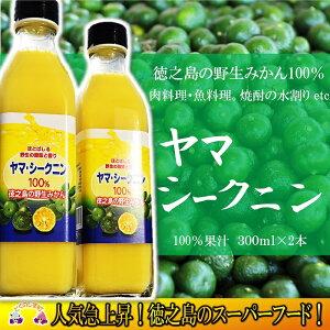 【ふるさと納税】〜野生のみかんの味〜徳之島のヤマ・シークニン果汁(300ml×2本)
