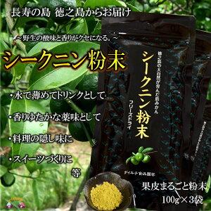 【ふるさと納税】〜野生の酸味と香りを〜ジュースやヨーグルトに!シークニン粉末(300g)