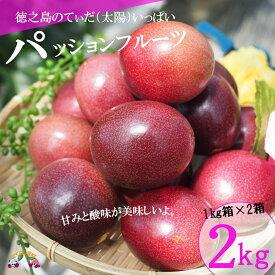 【ふるさと納税】(今が旬!)てぃだ(太陽)が育てた徳之島産パッションフルーツ(2kg)
