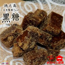 【ふるさと納税】〜自然の甘みがおススメ〜太良製菓さんの黒糖(5袋)【ポストイン配送】