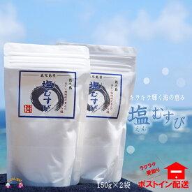 【ふるさと納税】〜珊瑚礁が育んだ恵み〜徳之島の自然そのままの塩(2袋)【ポストイン配送】