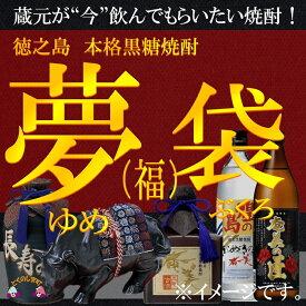 【ふるさと納税】本格黒糖焼酎夢(福)袋〜蔵元厳選の黒糖焼酎をお届け〜(限定100)