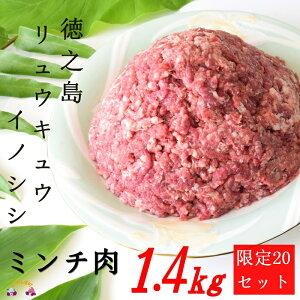 【ふるさと納税】【緊急支援】リュウキュウイノシシ1.4kg(ミンチ)(限定20)