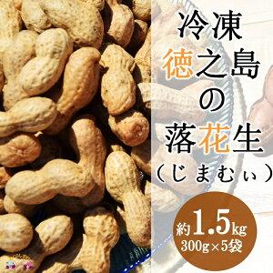 【ふるさと納税】〜島の農家さんからの贈り物〜徳之島産じまむぃ(冷凍落花生1.5kg)