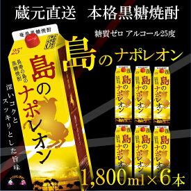 【ふるさと納税】(蔵元直送便)本格黒糖焼酎 島のナポレオン1800mlパック×6本(数量限定)