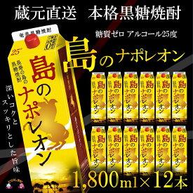 【ふるさと納税】(蔵元直送便)本格黒糖焼酎 島のナポレオン1800mlパック×12本(数量限定)