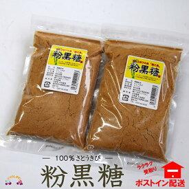 【ふるさと納税】さとうきび畑の島から、太良製菓さんの粉黒糖(大)(2袋)【ポストイン配送】