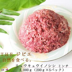 【ふるさと納税】〜THEジビエ 自然を食べる。〜リュウキュウイノシシ(ミンチ)
