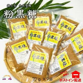 【ふるさと納税】さとうきび畑の島から、太良製菓さんの粉黒糖(9袋)【ポストイン配送】