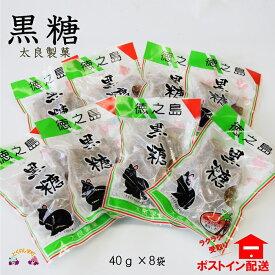 【ふるさと納税】〜自然の甘みがおススメ〜太良製菓さんの黒糖(8袋)【ポストイン配送】
