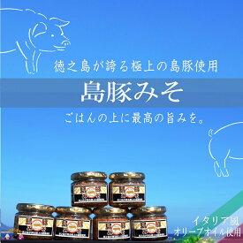 【ふるさと納税】〜ごはんの上に最高の旨みを。〜徳之島 島豚みそギフト