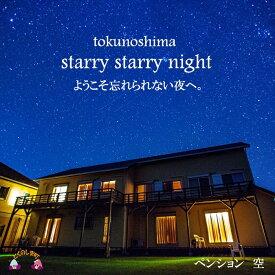 【ふるさと納税】〜満天の星空とオーシャンビュー〜ペンション空宿泊券(2名様)