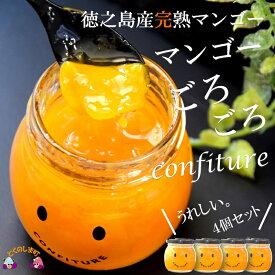 【ふるさと納税】徳之島産完熟マンゴー マンゴーごろごろコンフィチュール