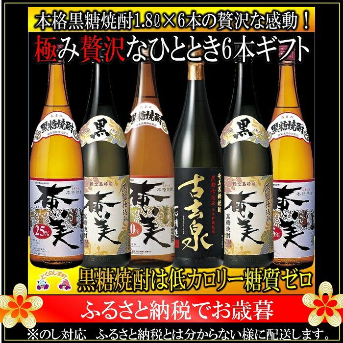 【ふるさと納税】【お歳暮】本格黒糖焼酎 極み贅沢なひととき(1.8ℓ×6本)