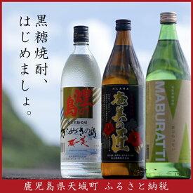 【ふるさと納税】黒糖焼酎お楽しみ3本セット(900ml)