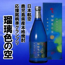 【ふるさと納税】黒糖焼酎〜瑠璃色の空〜