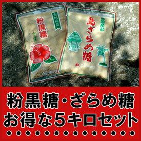 【ふるさと納税】粉黒糖・島ざらめ糖 5キロセット