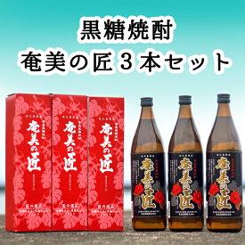 【ふるさと納税】黒糖焼酎〜奄美の匠〜3本セット