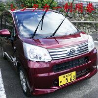 【鹿児島徳之島】レンタカー1泊2日利用券(軽自動車)