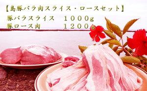 【ふるさと納税】【鹿児島徳之島】徳之島愛情たっぷり島豚Dセット(三枚肉スライスと島豚ロース)