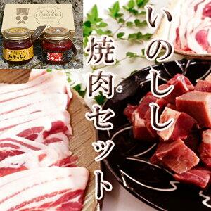 【ふるさと納税】【鹿児島徳之島】イノシシ焼肉用1kg&みそっちょ・コチっちょセット〜