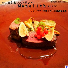 【ふるさと納税】ふるさとレストラン〜Monolith〜ディナーペアお食事券(冬季)