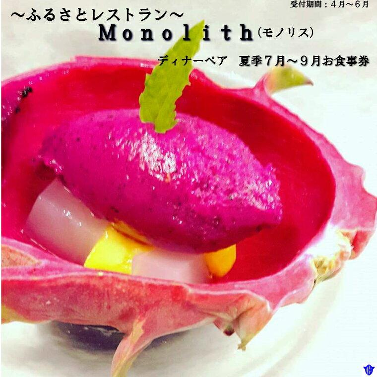 【ふるさと納税】ふるさとレストラン〜Monolith〜ディナーペアお食事券(夏季)
