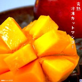 【ふるさと納税】完熟冷凍カットマンゴー