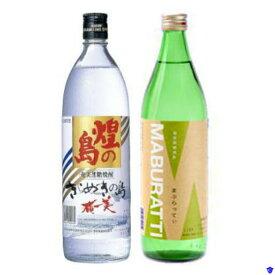 【ふるさと納税】黒糖焼酎 煌の島&MABURATTI2本組